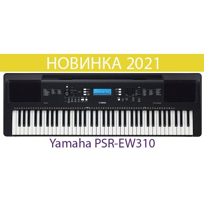 Новая модель 2021 года: синтезатор Yamaha PSR-EW310
