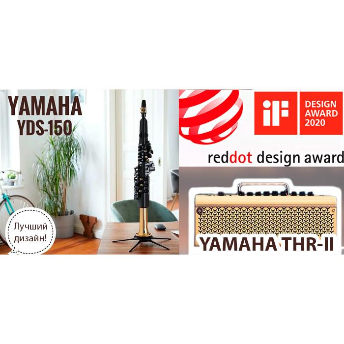 Награда за лучший дизайн: цифровой саксофон YDS-150 и гитарный усилитель THR-II